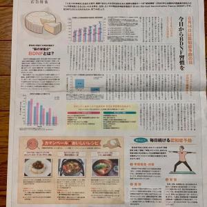 「認知症予防にカマンベールチーズを」という新聞記事。というか広告?ww