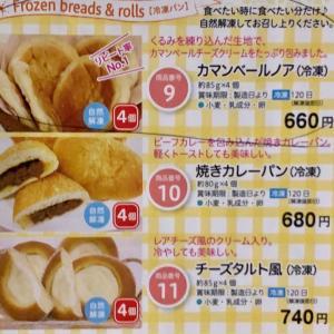 カマンベールが認知症予防にいいと昨日新聞記事ならぬ広告で見たので、ヨシケイの冷凍パンのカマンベールノアを注文してみました。