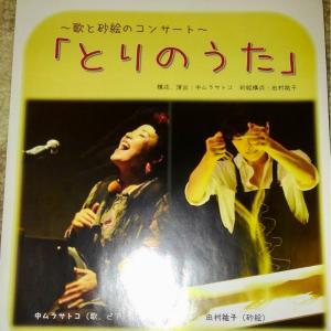 あそびあーと☆こども劇場いるまの例会で取るはずだった首都圏ツアーの歌と砂絵のコンサート「とりのうた」を新宿こども劇場のライブ配信を、二本木公民館で観ることに。