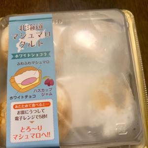 北海道フェアで買った北海道マシュマロタルト。電子レンジで温めてから食べたけど、クリームみたいに柔らかいから、  かえって温めない方が良かったかな。  マシュマロ独特の弾力も欲しかったかもww