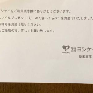 """ヨシケイのスマイルプレゼントの""""らーめん食べくらべ""""が届きました。"""