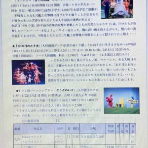 あそびあーと☆こども劇場いるまのシェイク12月号原稿の作品情報作成・送付しました。