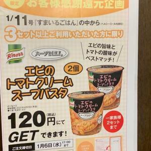 ヨシケイで買ったエビのトマトクリームスープパスタ。