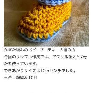 かぎ針編みで次女の赤ちゃんの靴下作成。大き過ぎて編み直した。サイトを参考にし、上は私なりにアレンジしてみました😉