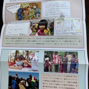 グッドネ―バーズ・ジャパンからお便り。寄付控除の為の昨年の領収書も。