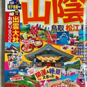 寝台特急サンライズ出雲に乗り、山陰旅行へ。出雲大社や、松江城、鳥取砂丘など。