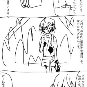 優介さんはマイナスすぎてむしろフラットだ