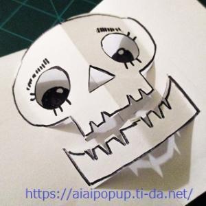 ガイコツの目が動く! 超簡単 ハロウィンポップアップカード 作り方