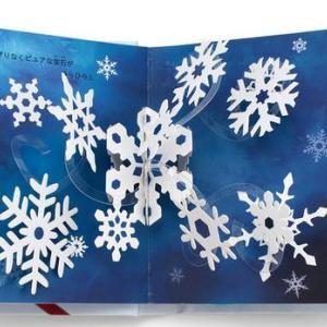 ちいさな雪の結晶 飛び出す絵本 ミニバージョン