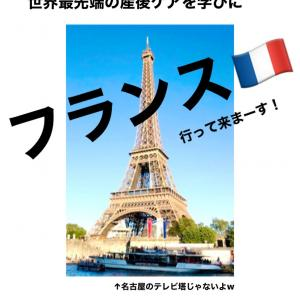 フランスへ世界最先端の産後ケアを学びに✈️