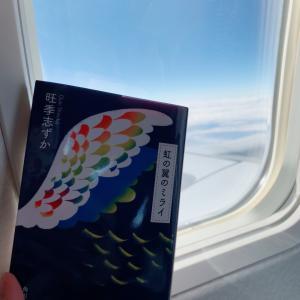 ◯子ども達への課題図書「虹の翼のミライ」
