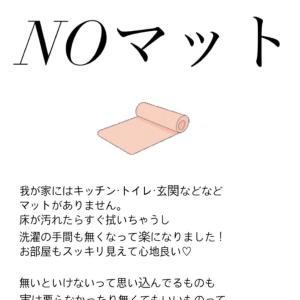 ◯ my DETOX 03.環境のデトックス 『家中の◯◯◯を手放す!』