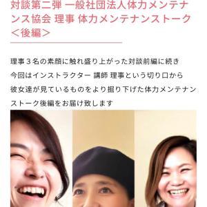 ◯ 体力メンテナンス協会 理事3名による「体力メンテナンストーーーーク![後編]