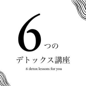 ◯ 6つのデトックス講座 【1枠のみ】受付致します!