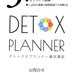 ◯ デトックス最強説。3/13土〜デトックスプランナー養成講座開講!