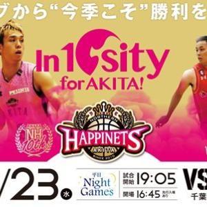 10/23(水)は平日ナイター!秋田ノーザンハピネッツのホームゲームが開催されますよ~!