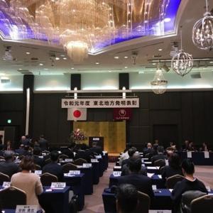 令和元年度 東北地方発明表彰で「発明協会会長賞」を受賞しました!