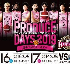 今週末11/16(土)・11/17(日)は秋田ノーザンハピネッツのホームゲームが開催されますよ~!