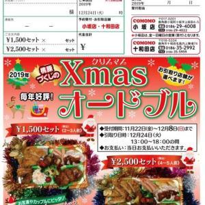 12/8(日)が予約注文最終日です!桃豚のクリスマスオードブルはいかがですか!!