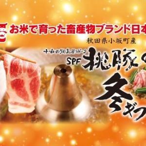11/25(月)18:00~放送 FM秋田「Foreverヤング」へ桃豚の冬ギフトPRで出演させていただきます!