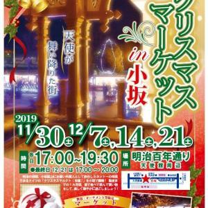 今週末12月7日(土)は小坂町の冬イベント「2019 小坂のクリスマス」が 開かれますよ~!