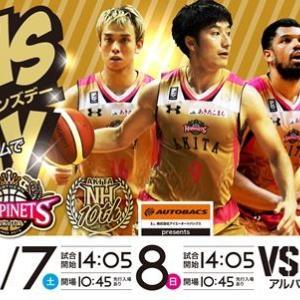 今週末はFANSDAY!12/7(土)・12/8(日)は秋田ノーザンハピネッツのホームゲームが開催されますよ~!