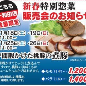 桃豚直売所「こもも十和田店」特製 手間暇かけた桃豚の煮豚販売会のお知らせ!