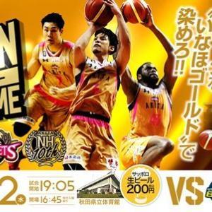 今年一発目のホームゲームは平日ナイター! 1/22(水)は秋田ノーザンハピネッツのホームゲームが開催されます!