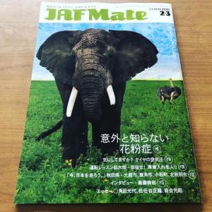 JAFMate2.3月号に・・・