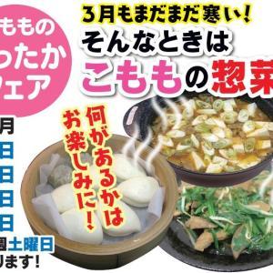 本日3/28(土)は桃豚直売所こもも小坂店にて「あったかお惣菜フェア」を開催しますよ~