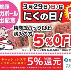 今年度最後の日曜日はこもも小坂店・十和田店の29(肉)の日~!!