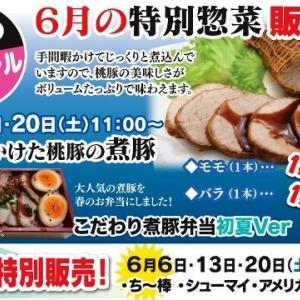 明日6月20日(土)は「手間暇かけた桃豚の煮豚」販売日です!