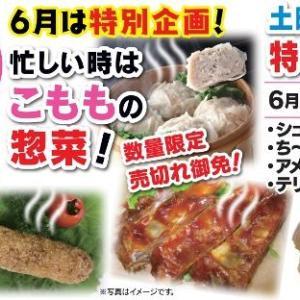 本日6/20(土)は、こもも小坂店のお惣菜day‼️