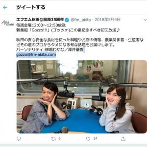 FM秋田 Gozzo!!! 7月のリスナープレゼントに桃豚ギフトが選ばれました!