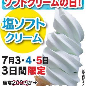 7/3(金)はソフトクリームの日!こもも小坂店・十和田店特製「塩ソフト」をどうぞ!