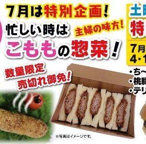 本日7月3日(土)はこもも小坂店のお惣菜day!