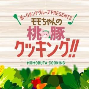 新番組!ポークランドグループPRESENTS「モモちゃんの桃豚クッキング」が7/13(月)より始まりますよ~