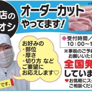 遠く離れたご家族へ秋田の美味しい「桃豚」を送りませんか!
