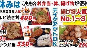 ああ~夏休み!そんな時、直売所こもも十和田店のお弁当・お惣菜が便利ですよ~!
