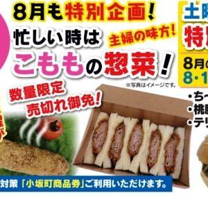 8月も毎週土曜日は直売所こもも小坂店お惣菜の特別販売を実施します!