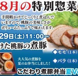 本日8月29日(土)は「手間暇かけた桃豚の煮豚」販売日です!