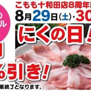 今週末8月29日(土)、30日(日)はこもも小坂店・十和田店の『肉の日』開催しますよ~!