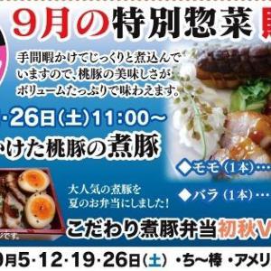 明日9月26日(土)は「手間暇かけた桃豚の煮豚」販売日です!