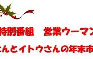 地元FM秋田の特別番組「営業ウーマン~イノマタさんとイトウさんの年末市場調査」が11/28(土)11:00~放送です!