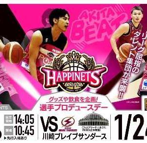 今週末1/23(土)~1/24(日)は秋田ノーザンハピネッツホームゲーム、選手プロデュースデー!