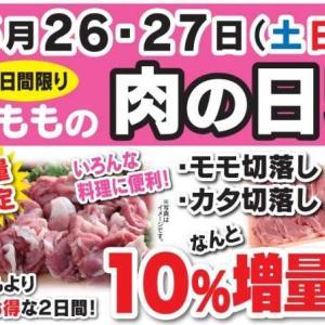 6/26(土)、6/27(日)2日間限定!こもも十和田店・小坂店の「肉の日」~!!