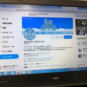 7/26(月)放送 ABSラジオ「まちなかSESSION エキマイク」の中継でこもも十和田店が紹介されます!