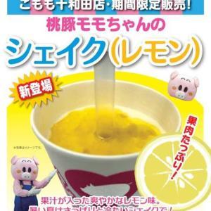 ポークランド桃豚直売所こもも十和田店限定 「桃豚モモちゃんのシェイク」新フレーバーのお知らせ!