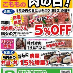 8月の「肉(29)の日」は・・・8/28(土)、8/29(日)の2日間開催!