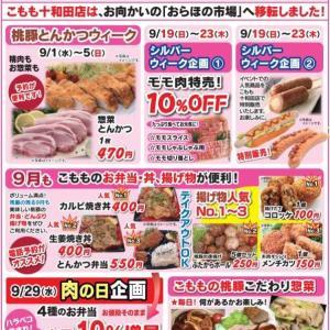 こもも十和田店お買い得情報9月号!